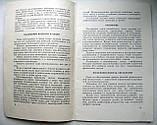 "С.Янанис ""Ежедневная гимнастика для женщин"" 1960 год, фото 4"
