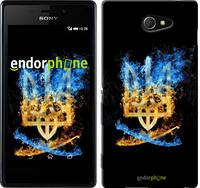 """Чехол на Sony Xperia M2 dual D2302 Герб """"1635c-61"""""""