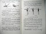 "С.Янанис ""Ежедневная гимнастика для женщин"" 1960 год, фото 5"