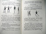 "С.Янанис ""Ежедневная гимнастика для женщин"" 1960 год, фото 7"