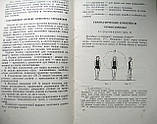 "С.Янанис ""Ежедневная гимнастика для женщин"" 1960 год, фото 9"