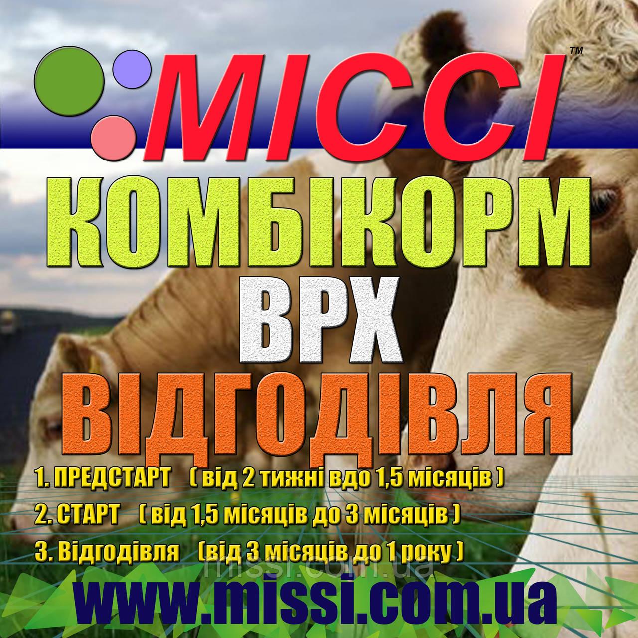 Комбікорм ВРХ Відгодівля ПОВНОРАЦІОННИЙ (гранула) МІссі