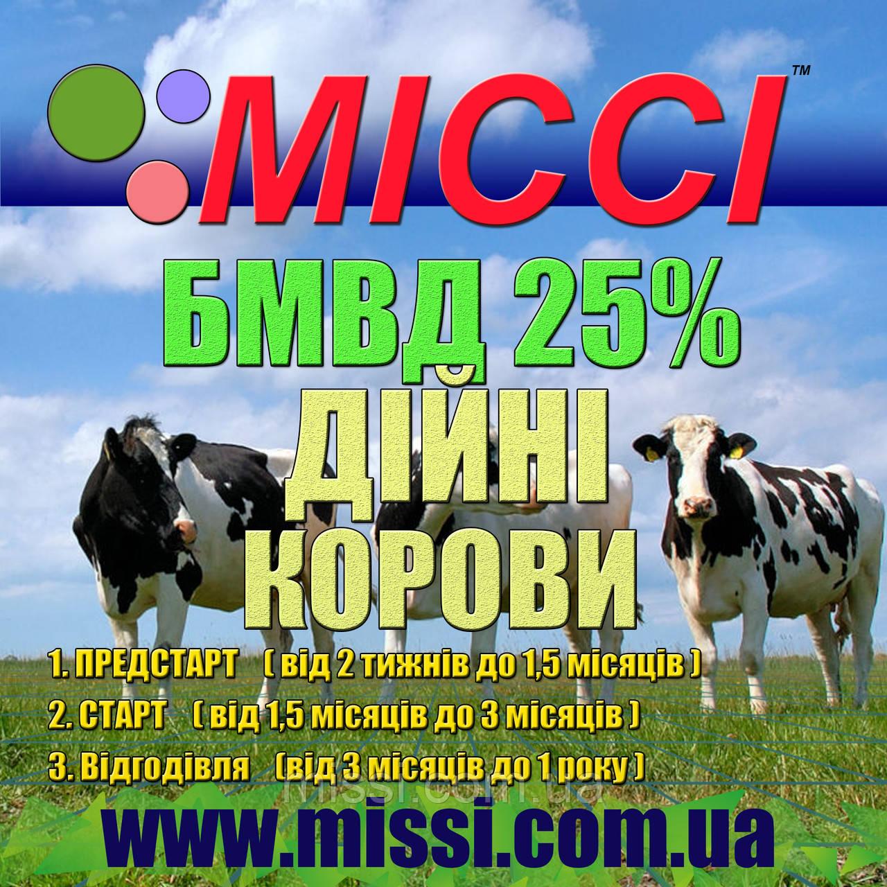 БМВД ВРХ Дійні корови 10%  МІссі