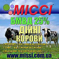 БМВД ВРХ Дійні корови 20%  МІссі