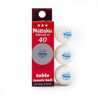 Шарики для настольного тенниса Nittaku Premium (3 шт)
