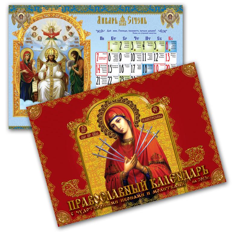Дизайн церковного календаря