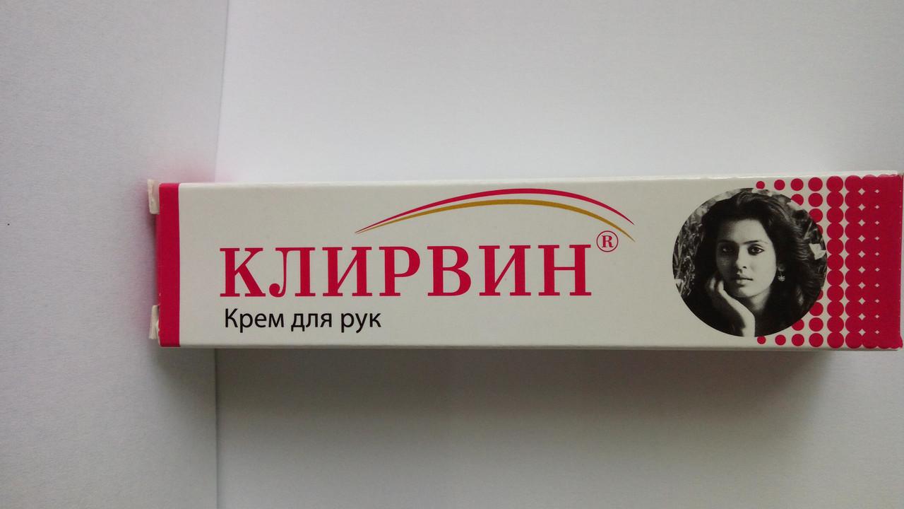 Клирвин крем для рук