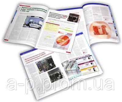 Реклама в специализированной, отраслевой прессе авто, техно и др. Реклама в прессе Украины - A&P Communication Киев в Киевской области