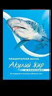 Акулий жир и ламинария Маска от морщин и отеков в области глаз