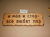 "Табличка ""И мал и стар - все любят пар"" №33"