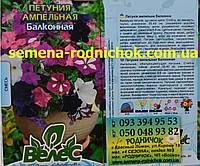 Петуния ампельная-балконные цветы (смесь) однолетние обильно цветущее засухоустойчивое растения (0,1г пачке)