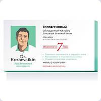 Обогащенный коктейль для ухода за кожей лица Коллагеновый Dr. Kozhevatkin