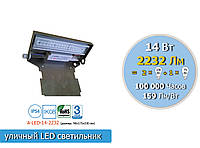 LED светильник 51 кВт*ч в год, с креплением на столб или стену, аналог лампы накаливания 275W