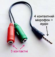 Аудио переходник для наушников с микрофоном раздвоитель ( сепаратор ) Aux разъем 3.5 мм Стерео