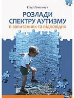 Розлади спектру аутизму. В запитаннях та відповідях. Олег Романчук