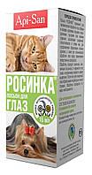 Лосьон для глаз Росинка для собак, кошек и кроликов 15 мл Api-San