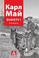 Віннету I   Карл Май
