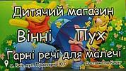 Магазин детских товаров vinnipux.com.ua