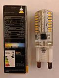 Светодиодная лампа Feron LB421 G9 3W 4000К