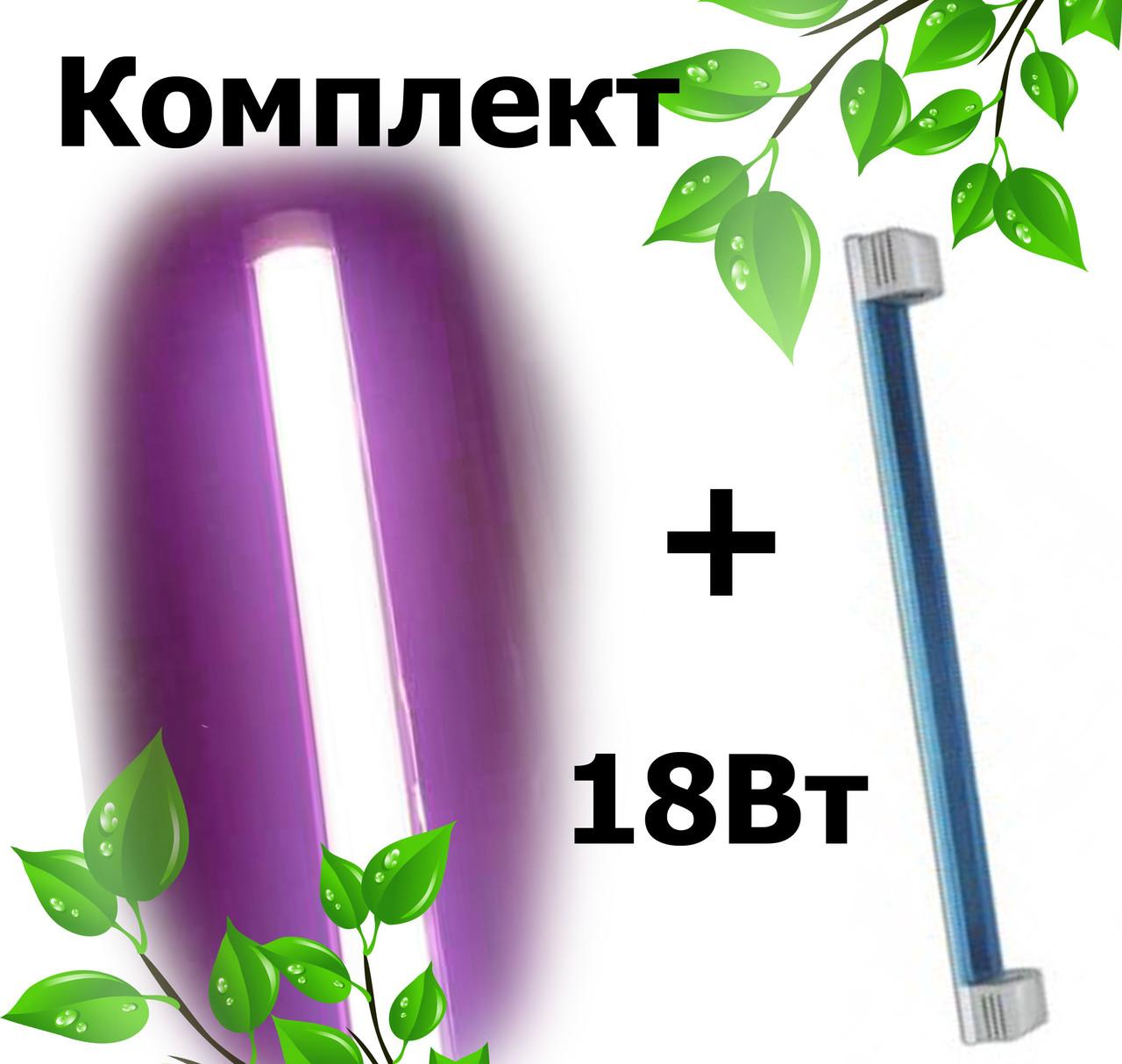 """Комплект Лампа для растений Osram FLUORA 18W T8 + светильник - Интернет магазин освещения """"On-Light"""" в Днепре"""
