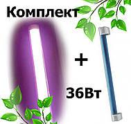 Комплект Лампа для растений Osram FLUORA 36W T8 + светильник
