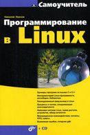 Самоучитель Программирование в Linux (+кoмплeкт)