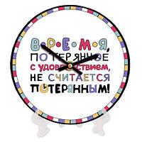 Часы круглые декоративные с принтом Время 18 см