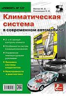 Ремонт. Вып.127. Климатическая система в современном автомобиле