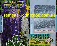 Дельфиниум многолетний Тихий Океан цветы высокорослые, неприхотливое растение цветущее целый год (0,2 г в пач)