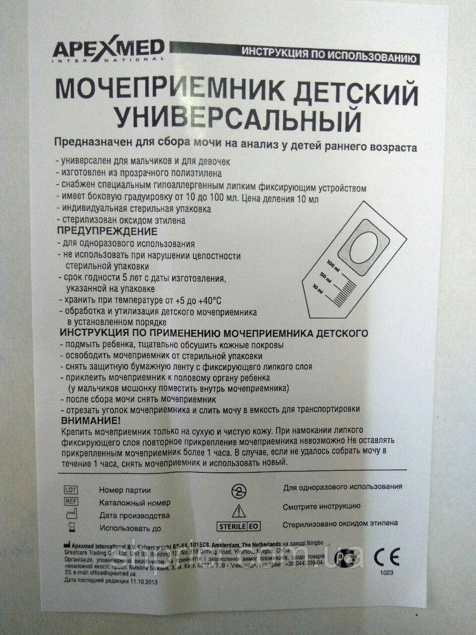 Мочеприемник педиатрический универсальный стерильный 100 мл/ Apexmed