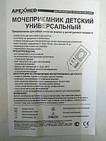 Мочеприемник педиатрический универсальный стерильный 100 мл/ Apexmed, фото 1