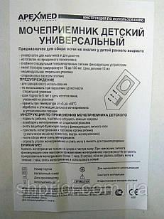 Сечоприймач педіатричний універсальний стерильний 100 мл/ Apexmed