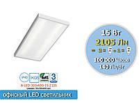 """LED светильник накладной и встраиваемый в потолок """"Армстронг"""", аналог лампы накаливания 275W"""