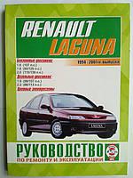 Книга Renault Laguna 1994-2001 Инструкция по эксплуатации и ремонту