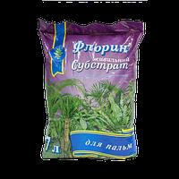 """Живительный субстрат с добавлением кокосового волокна для всех видов пальм и фикусов """"Флорин"""", 7л"""