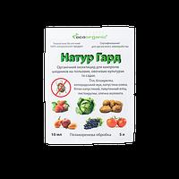 """Органический инсектицид для контроля вредителей на полевых, овощных культурах и садах Натур Гард """"Экоорганик"""","""