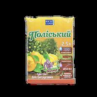 Субстрат Полесский 2,5л для цитрусовых для поддержки аквабаланса с натуральными составляющими