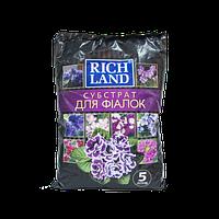 "Субстрат для посадки, выращивания, пересадки фиалок ""Річ Ленд"" pH 5.5-6.5, 5л"