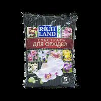 """Субстрат для посадки, выращивания, пересадки орхидей """"Річ Ленд"""" pH 5.0-6.0, 5л"""