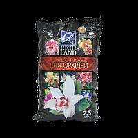"""Субстрат для посадки, выращивания, пересадки орхидей """"Річ Ленд"""" pH 5.0-6.0, 2,5л"""