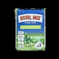 """Субстрат для поддержки аквабаланса с натуральными составляющими для рассады """"Royal Mix"""" pH 5.5-6.5, 2,5л"""
