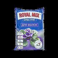 """Субстрат для поддержки аквабаланса с натуральными составляющими для фиалки """"Royal Mix"""" pH 5.5-6.5, 2,5л"""