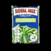 Субстрат с натуральными составляющими для декоративно-лиственных растений Royal Mix 5л