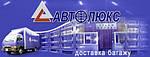Наш партнер-перевізник компанія «АВТОЛЮКС»