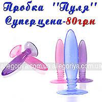 Анальная пробка силиконовая пуля присоска гипоаллергенная унисекс анальный секс пробка анальное удовольствие