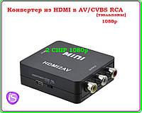 Конвертер из HDMI в AV/CVBS RCA (тюльпаны) 720p / 1080p 2 чипа, фото 1