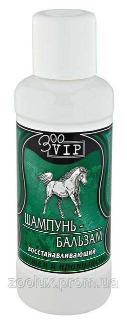 шампунь-бальзам для лошадей с дегтем