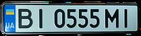 Автономер тип1,  нового стандарта 2015г, синий флаг