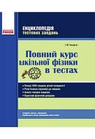 Повний курс шкільної фізики в тестах. Енциклопедія тестових завдань. Гельфгат І. М. Ранок