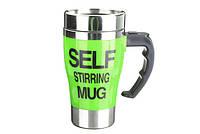 Чашка Кружка Миксер Self Stirring Mug Селф Маг